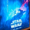 渡る銀河はシスばかり。【映画】『スター・ウォーズ/スカイウォーカーの夜明け』雑感。