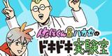 【1~3話】佐保くん&ハカセのドキドキ実験室