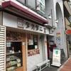 PENICILLINのHAKUEIさんプロデュースのお店 タカタニ堂