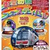 大阪■10/20■御堂筋フェスティバル