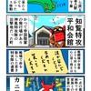 薩摩国で特攻隊の遺書に号泣するカニ