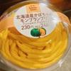 【コンビニスイーツ】北海道産かぼちゃのモンブランプリンが美味しい♪♪