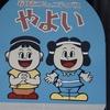 福岡県春日市〜稲沢市と似たもの同士、学ぶことがある〜