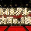 【最終発表】第3回 AKB48グループ歌唱力No.1決定戦 全立候補メンバー