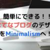 【はてなブログ】【コピペでOK!】初心者必見!minimalismのサイドバーをカスタマイズ!