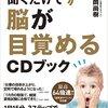 タマダービー(ブックスタマ)で1位を獲得「聞くだけで脳が目覚めるCDブック」著者山岡尚樹。