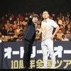『オードリーのオールナイトニッポン10周年全国ツアー in 日本武道館』