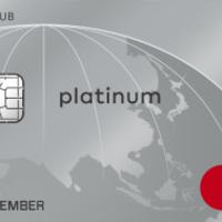 TRUST CLUB プラチナマスターカードを専門家が解説(2021年版)!ポイント制度や審査基準など、そのメリットやデメリットを紹介。