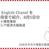 高橋ダン English Chanel ベイルート爆発事故 / インドネシア経済大幅後退(8月5日)