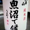 八海山 純米 魚沼で候