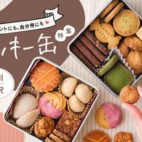 【石川・金沢】クッキー缶まとめ!自分用にもプレゼントにもぴったりの可愛いクッキー缶を集めました♡【5選】