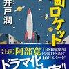 ドラマ「下町ロケット」が文句なく面白かった!