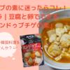 スンドゥブの素に迷ったらコレ!エバラ|豆腐と卵でできる「スンドゥブチゲの素」