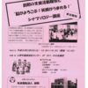 社会福祉法人創和 平成29年度活動報告会