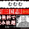 「三国志」ebookjapanで無料読み放題期間明日まで