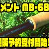 【DESIGNO×HAMA】タイニークラッシュのリップレスなどにオススメのビッグベイト ロッド「モーメント MB-68MH」通販予約受付開始!
