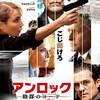 映画『アンロック 陰謀のコード』