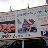【福生(ふっさ)】TOKYO-Xを余すとこなく堪能♪『シュトゥーベン・オータマ』