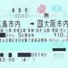 複数の通過連絡となる乗車券