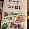 【50円でお掃除します🎵】