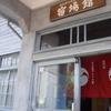 【6/5〜、若狭町】宿場館に攻城団とのコラボ「のれん」が登場