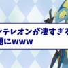 【ポケモン剣盾】初心者必見!インテレオンのここがすごい!