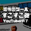 YouTubeの動画に自動で低評価をつけるツール『すこすこ砲』が恐ろしすぎる件