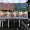 田中整骨院、 やっぱりすごい。