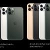 iPhone11シリーズは,何気に人気がある!〜有名アナリストも販売予想台数を上方修正〜