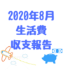 東京暮らしの生活費、収支報告(2020年8月分)食費が過去最高だった・・・。
