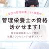 【8月9日開催】無料!会社説明会『管理栄養士の働き方セミナー』のお知らせ