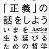 これからの「正義」の話をしよう、を読んで感じたことについての話をしよう
