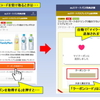 【朗報】au 三太郎の日【受取方法変更 & 引換え日数延長】当日に商品を受取らなくても良い