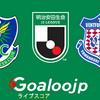 J2リーグ第23節 - 栃木SC VS ヴァンフォーレ甲府 の試合プレビュー