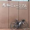 昼下がりのミニ・ツーリング in 江田島