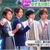 「熱闘甲子園」テーマソング発表!嵐「夏疾風」 & 「untitled」ツアーLIVE DVD&BD発売決定!