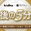 """LisPon×カクヨム """"最後の5分間"""" 小説×朗読コラボレーション・コンテスト開催決定!"""