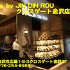 鼎's by JIN DIN ROUクロスゲート金沢店〜2020年8月15杯目〜