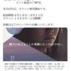 【映画「めぐみへの誓い」ネット配信のご案内】 2021年6月5日