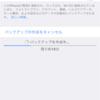 iCloudへのバックアップに成功
