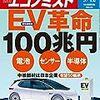 週刊エコノミスト 2017年09月12日号 EV改革 100兆円/次世代無線通信『5G』