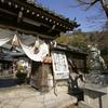 2011年新春・京都探訪(1)2011年1月8日