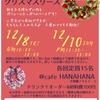12/8残席6名、12/10残席7名【クリスマスリースWS】in 八丈島cafe HANAHANA