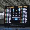 2017 JFL 2ndステージ第14節 ソニー仙台vs栃木ウーヴァ 行ってきた