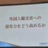 インバウンド・ジャパン展示会@東京ビックサイト