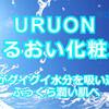 URUON(ウルオン)うるおい化粧水で保湿力アップ|SNSの口コミでも効果が凄いと絶賛