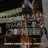 626食目「500年以上も前から京の街にある本家尾張屋」御用蕎麦司 本家尾張屋「宝来そば」@京都その②