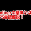 FPSの「Onliner」ってどういう意味?意味を解説!【単語解説】