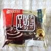 ヤマザキ チョコの厚切りロール