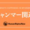 ミャンマー市民の人権を守りたい、HRNの活動まとめ